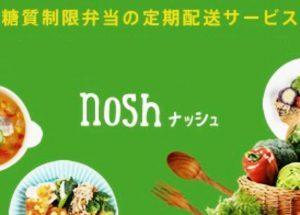 糖質制限食事宅配サービスNOSH