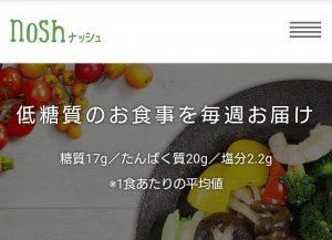 宅配食事サービスnoshのホーム画面