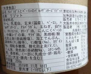 糖質制限食の宅配サービスnoshのパルメザンのチーズリゾットの商品詳細