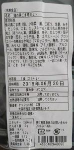 糖質制限食の宅配サービスnoshの鯖の黒ごま煮商品詳細