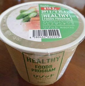 糖質制限食の宅配サービスnoshのパルメザンのチーズリゾット