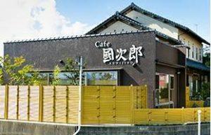 出雲抹茶桃翠園の運営するカフェ 國次郎