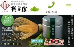 出雲抹茶専門店桃翠園ホームページ画面
