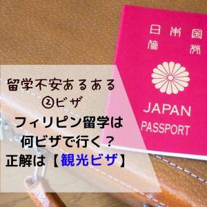 パスポートが上に乗ったカバン