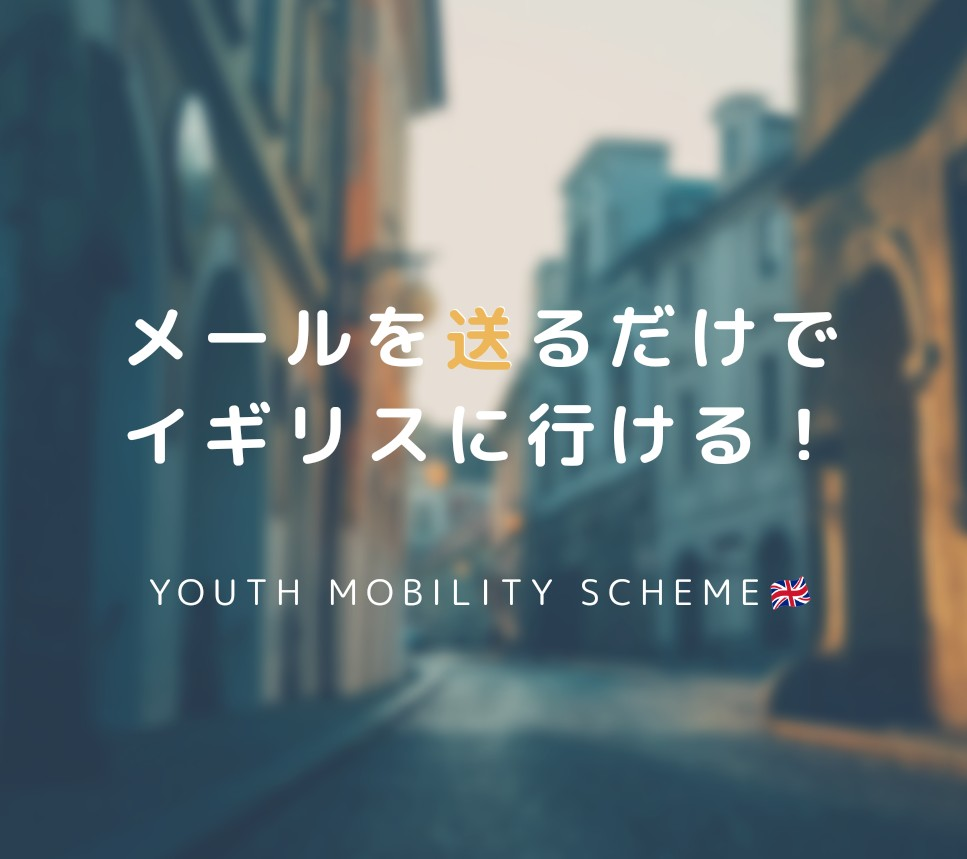 youth mobility scheme