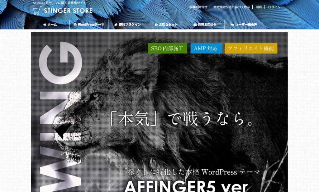 アフィンガー公式サイト