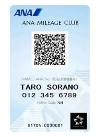 anaマイレージクラブ会員カード