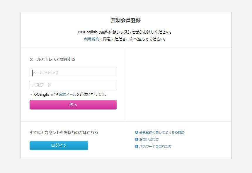 QQEnglish会員登録