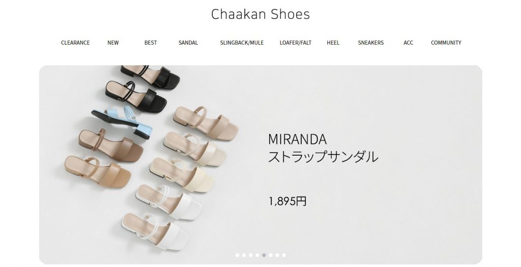 チャカン靴オンラインストア